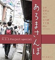 M.S.S Project special あろまさんぽ (ロマンアルバム)