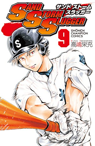 SAND STORM SLUGGER 9 (少年チャンピオン・コミックス)