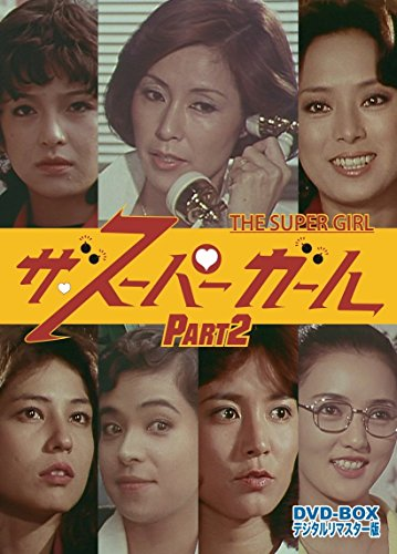 Japanese TV Series - The Super Girl DVD Box Part2 Digitally Remastered Edition (6DVDS) [Japan DVD] DSZS-7869