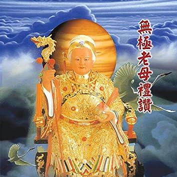 無極老母禮讚 (道教閩南語演唱)