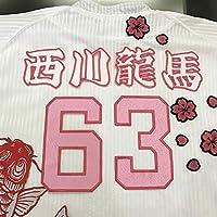 広島 カープ 刺繍ワッペン 西川 名前 (白) 西川龍馬