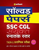 Solved Papers SSC CGL Combined Graduate Level Tier-I 2018 Hindi