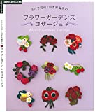 Flower Gardens Corsage of Crochet (Japanese Edition)