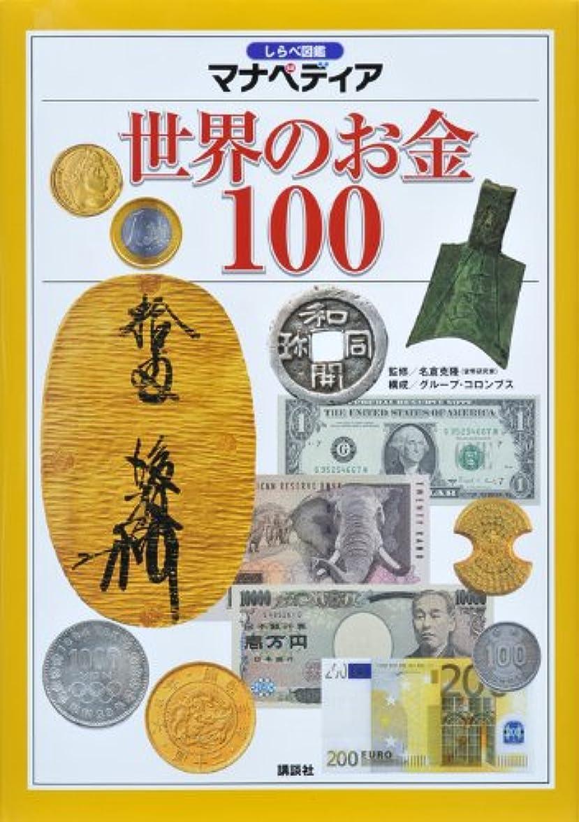 注ぎますチャンピオン経験者しらべ図鑑マナペディア 世界のお金100