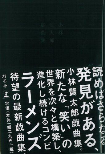 小林賢太郎戯曲集: CHERRY BLOSSOM FRONT 345 ATOM CLASSIC