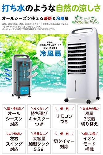 siroca加湿つき温冷風扇なごみAHC-107[イオンモード/切タイマー/オールシーズン対応]