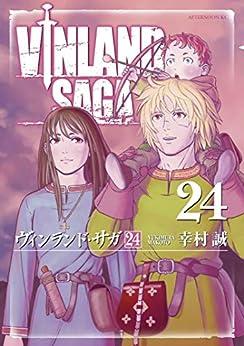 [幸村誠]のヴィンランド・サガ(24) (アフタヌーンコミックス)