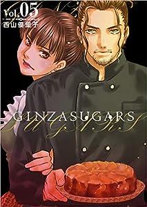 GINZA SUGARS 5巻 表紙画像