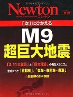 「次」にひかえるM9超巨大地震 (ニュートンムック Newton別冊)
