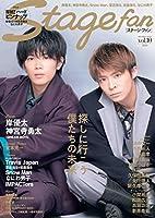 Stagefan Vol.10 (メディアボーイMOOK)