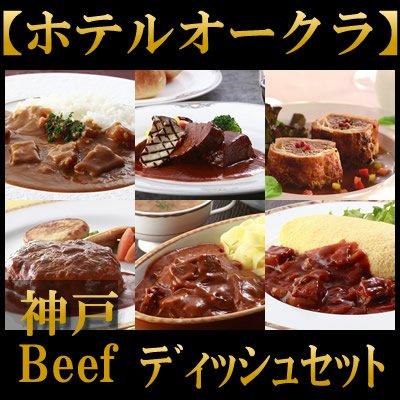 母の日ギフト 内祝い お返し 卒業祝い 合格祝い 入学祝い 父の日ギフト / 神戸牛 料理スペシャルセット /ホテルオークラ /高級 肉 熟成 レストラン 老舗