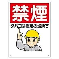 318-06A 禁煙標識 禁煙タバコは指定の場所で