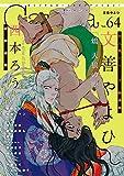オリジナルボーイズラブアンソロジーCanna Vol.64 (Canna Comics)