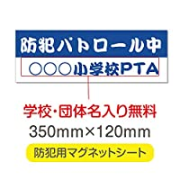 【防犯パトロール中】W350mm×H120mm 車 トラック 営業車 車用 社名 店舗名 ロゴ マグネットステッカー(Magnet-sheet-059)