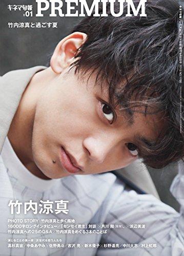 キネマ旬報PREMIUM #01(竹内涼真 50ページ総力特集 特別増刊)