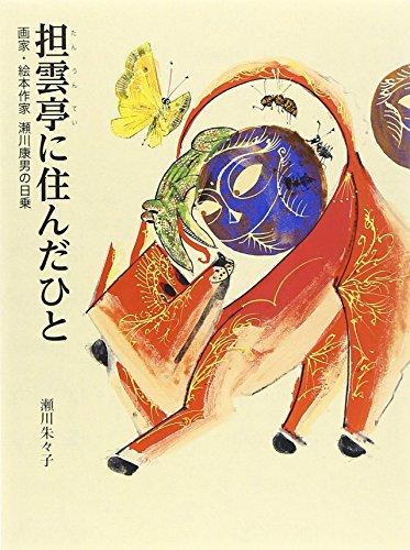 担雲亭に住んだひと―画家・絵本作家 瀬川康男の日乗の詳細を見る