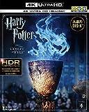 ハリー・ポッターと炎のゴブレット<4K ULTRA HD&...[Ultra HD Blu-ray]