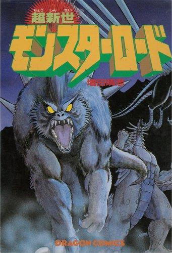 超新世モンスターロード (ドラゴンコミックス)の詳細を見る