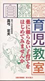 自然流 育児教室―薬に頼らない子育てをはじめてみませんか (anemone BOOKS)