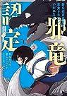 Le puissant dragon vegan, tome 3 par Enomoto