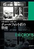 チョールフォント荘の恐怖 (創元推理文庫)