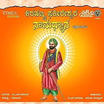 Shirahatti Phakireshwara Namadyana