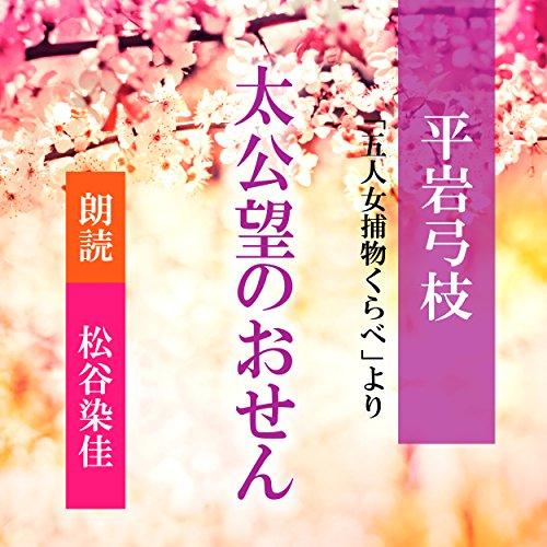 『太公望のおせん (五人女捕物くらべより)』のカバーアート