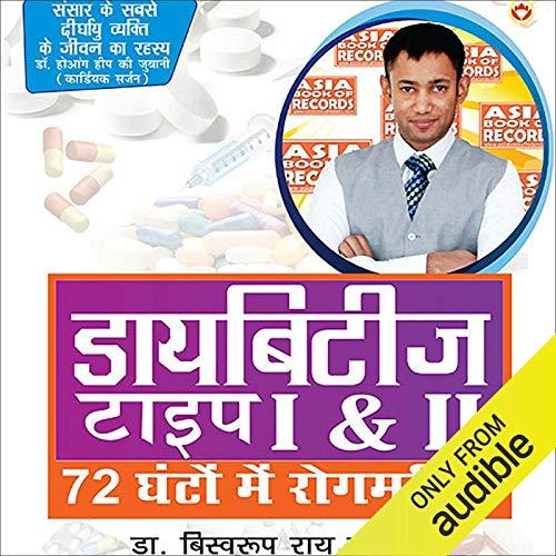 Diabetes I and II (Hindi Edition) cover art