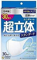 超立体 スタンダード ふつうサイズ 30枚入 (日本製 PM2.5対応)