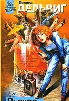 Hardcover Ryzhaya. Chisto semejnoe delo (Neskuchnyj detektiv) Book