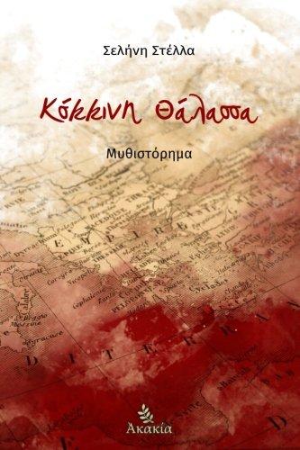 Kokkini Thalassa (Greek Edition) download ebooks PDF Books