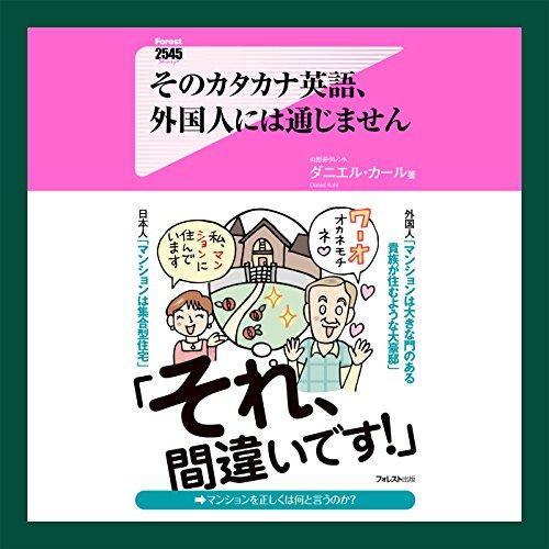 そのカタカナ英語、外国人には通じません audiobook cover art