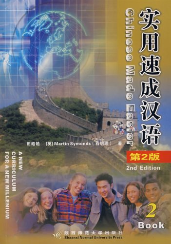Chinese Made Easier Book 2 (English and Chinese Edition)