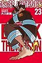 炎炎ノ消防隊(23)