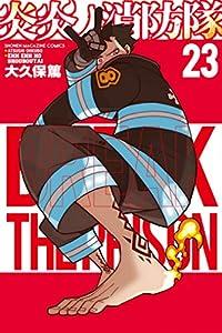 炎炎ノ消防隊(23) (週刊少年マガジンコミックス)