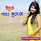 Indure Gada Kudechhe