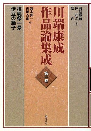 川端康成作品論集成〈第1巻〉招魂祭一景・伊豆の踊子