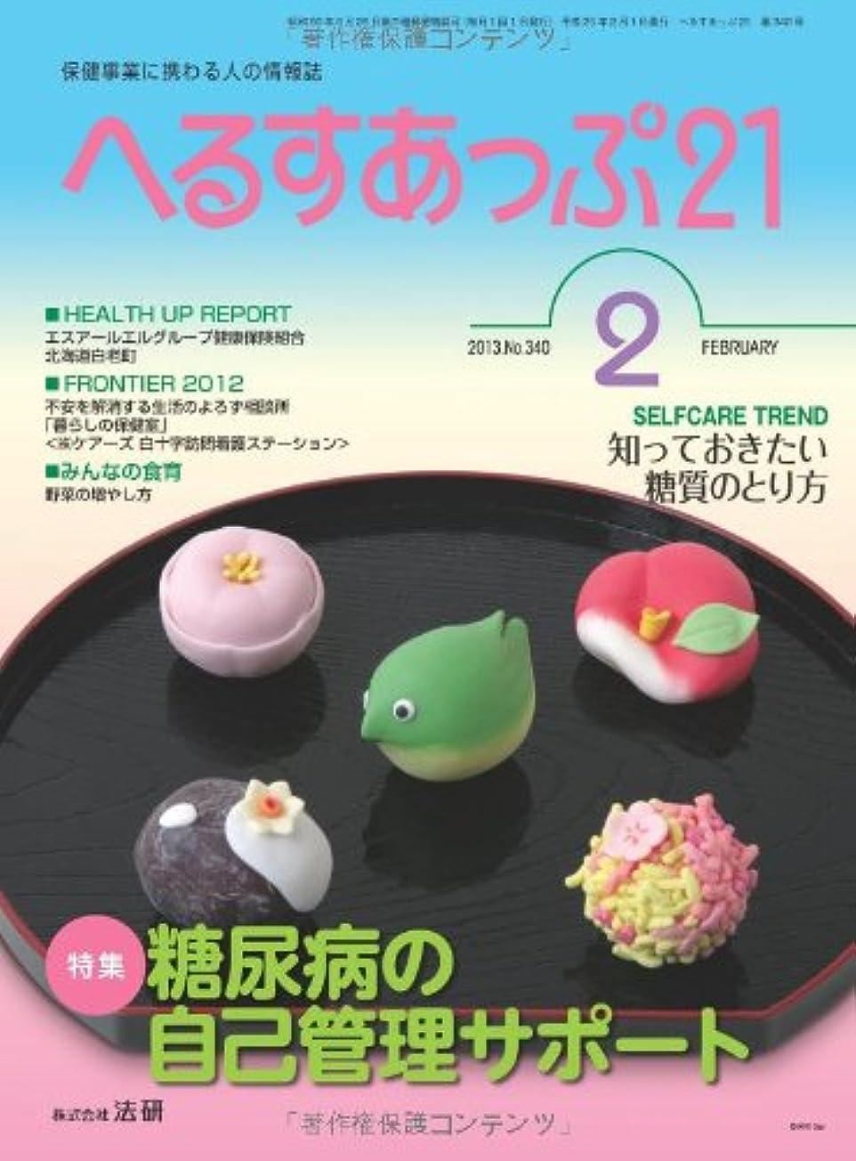 日祈る押す月刊へるすあっぷ21 2013年2月号 「糖尿病の自己管理サポート」
