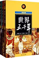 World in History(Set Books) (Chinese Edition)