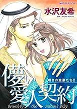 儚い愛人契約:砂漠の皇太子と一夜の契り 嘆きの富豪たち (ハーレクインコミックス)