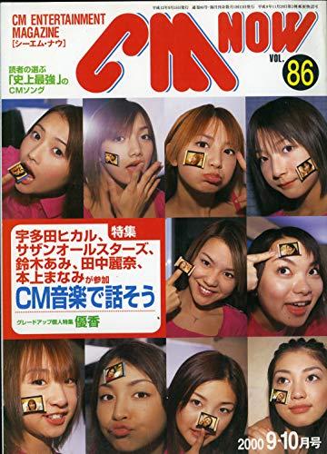 CM NOW (シーエム・ナウ) 2000年 9-10月号 VOL.86