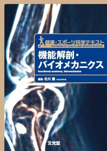 機能解剖・バイオメカニクス (健康・スポーツ科学テキスト)の詳細を見る