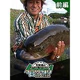村田基の管釣りマスター(前編)
