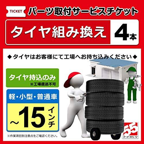 【工場持込専用】タイヤ交換 15インチ以下-4本