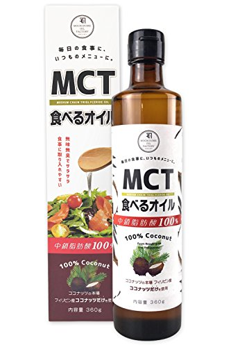 持留製油『MCT食べるオイルボトルタイプ360g』