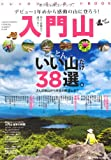 入門山トレッキングサポートBOOK (ネコムック)
