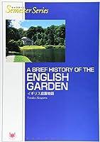 イギリス庭園物語