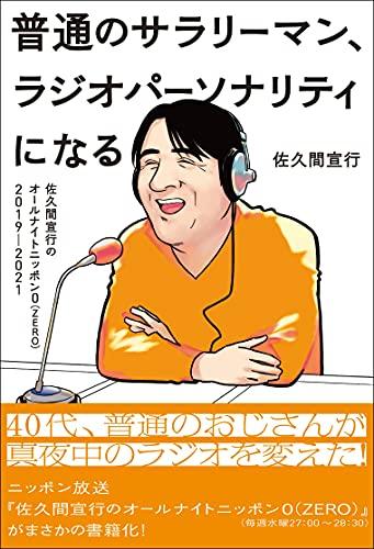 『普通のサラリーマン、ラジオパーソナリティになる~佐久間宣行のオールナイトニッポン0(ZERO)2019-2021~』