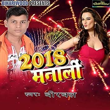 2018 Me I Love You Bola Rani