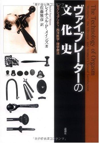 ヴァイブレーターの文化史―セクシュアリティ・西洋医学・理学療法